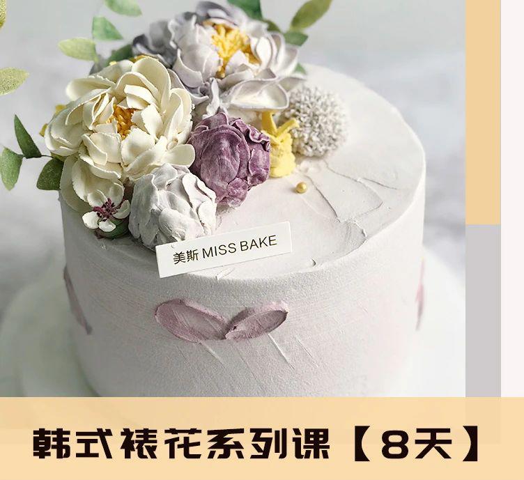 MissBake | 韩式裱花系列课【7天】