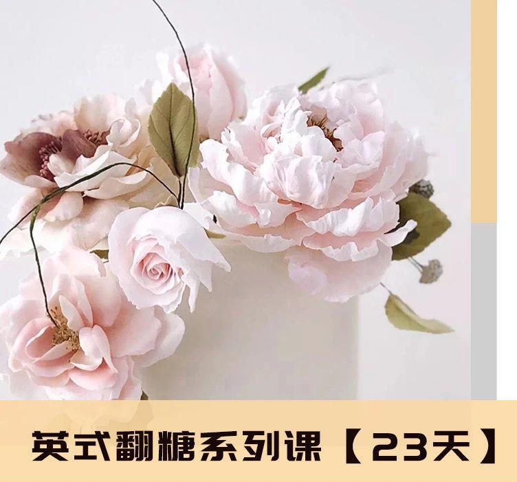 MissBake | 高级翻糖艺术系列课【15天】