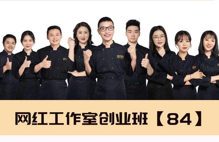MissBake 综合课 | 网红工作室创业班