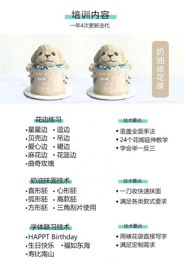 深圳蛋糕培训