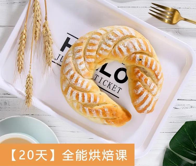 深圳烘焙培训