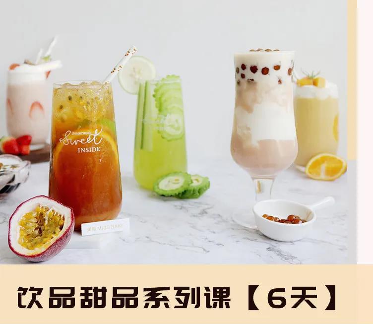 MissBake | 饮品甜品课【6天】