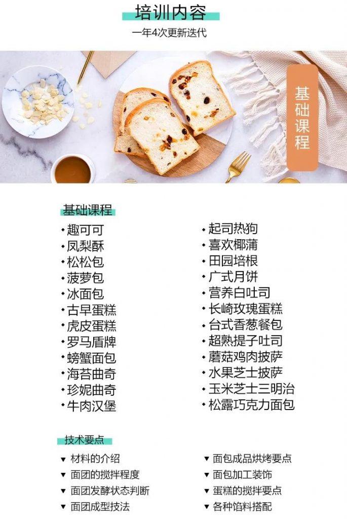深圳面包培训