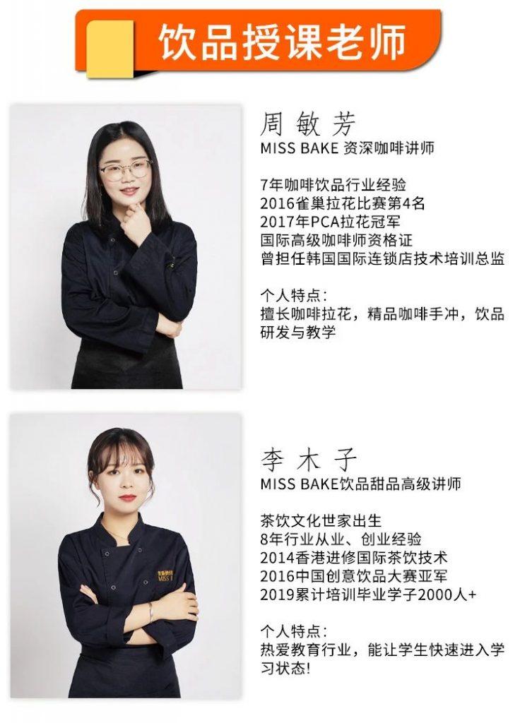 深圳饮品培训